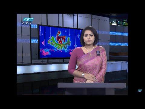 09 AM News || সকাল ০৯টার সংবাদ || 02 Aigust 2020 || ETV News