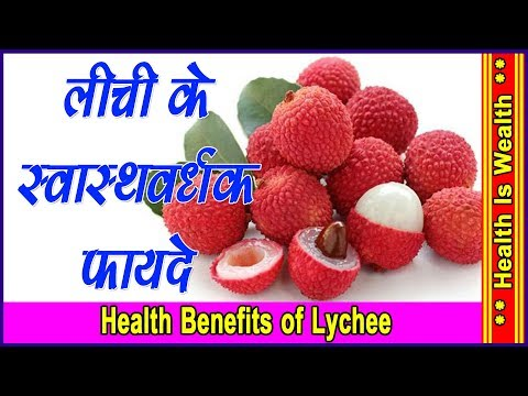 , title : 'लीची के फ़ायदे | Health Benefits of Lychee/Litchi for weight loss, heart & skin'