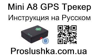 Купить прослушку в Киеве и Украине