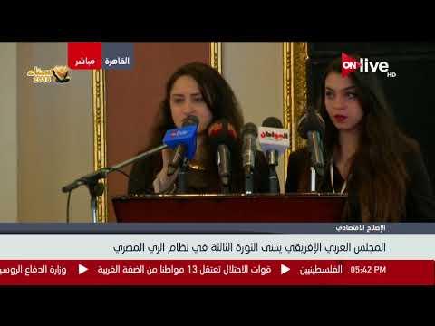 المؤتمر العربي الإفريقي يعلن تفاصيل المنتدى الاقتصادي في شرم الشيخ