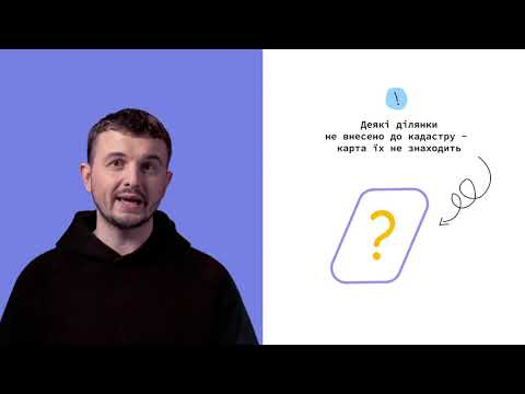 Що таке Публічна кадастрова карта та як нею користуватися?
