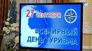 В областной филармонии прошло торжественное мероприятие, посвященное Всемирному дню туризма