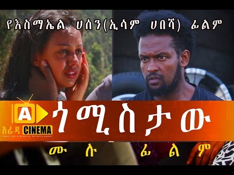 ጎሚስታው - Ethiopian Movie GOMISTAW 2018