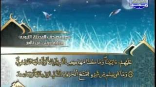 المصحف المرتل 20 للشيخ العيون الكوشي برواية ورش