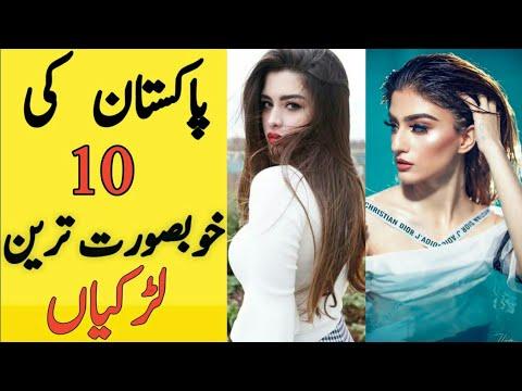 10 Most Beautiful Girls in Pakistan   Ten most Beautiful Actress in the world   Pakistani Cute women