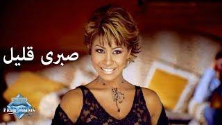 Download Lagu Shirene - Sabry 2alil (Music Video) | (شيرين - صبري قليل (فيديو كليب Mp3