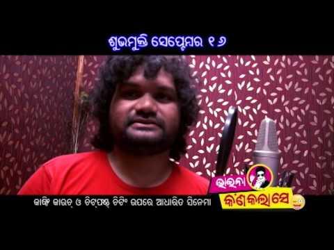 Bhaina Kana Kala Se || ABCD Song MAKING  | Balakrushna | Chandan | Uttam Mohanty | Kuna Tripathy|