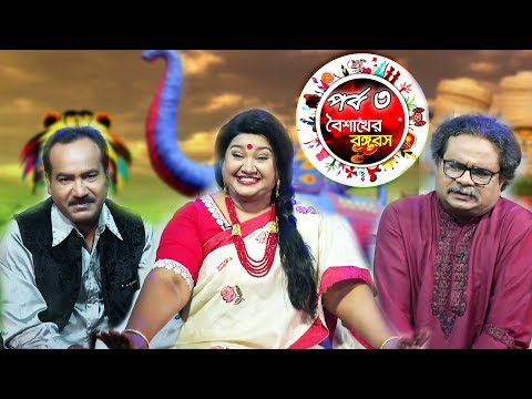 Boishakher Rongo Rosh EP 03 | বৈশাখের রঙ্গরস | Shofiq Khan Dilu | Nila | Shahin | Asian TV HD