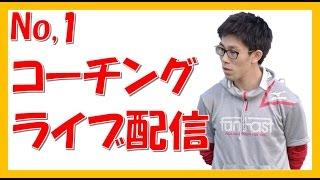 森昇のYoutubeチャンネルにてコーチング雑談のライブ配信をしました!