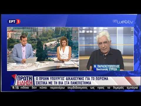 Ο Ν. Παρασκευόπουλος στην ΕΡΤ για το πόρισμα για τη βία στα Πανεπιστήμια