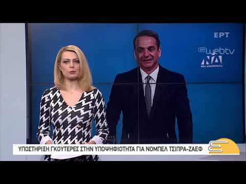 Τίτλοι Ειδήσεων ΕΡΤ3 10.00 | 27/02/2019 | ΕΡΤ