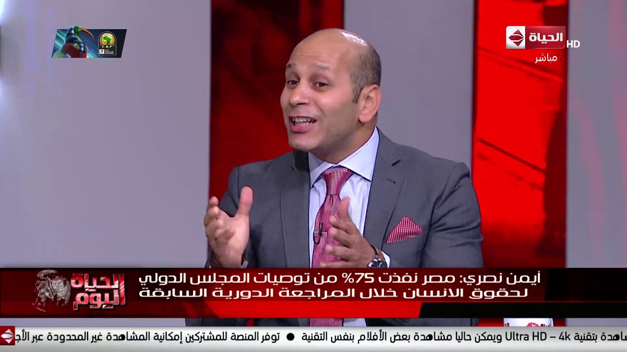 (الحياة اليوم) يواصل فضح مخططات الجماعة الإرهابية للهجوم على الدولة المصرية بسلاح حقوق الإنسان
