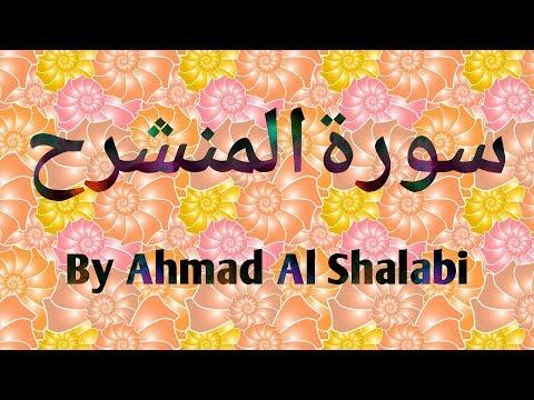 94 Surah Al Sharh , Surah Alam Nashrah سورةالم نشرح by Ahmad Al Shalabi