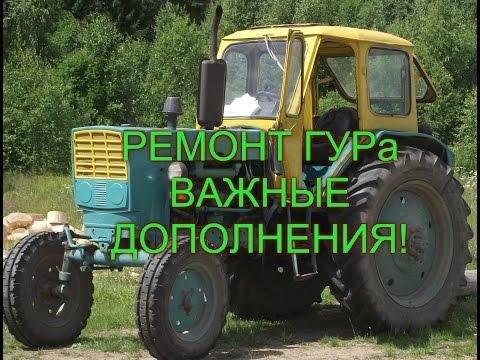 Ремонт ГУР трактора ЮМЗ (МТЗ) - модернизация и.
