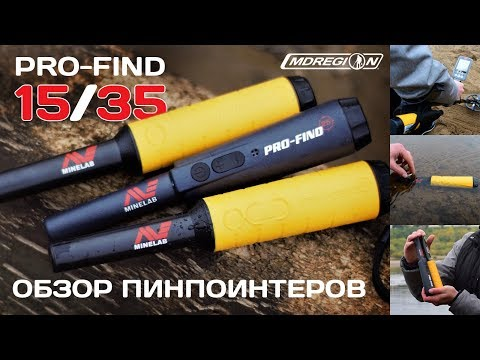 PRO-FIND 15 и PRO-FIND 35 - Обзор пинпоинтеров Minelab