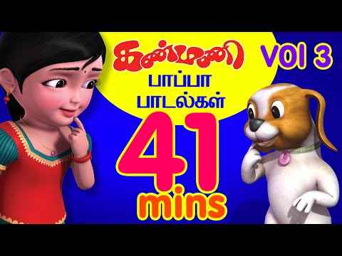 Kanmani Tamil Rhymes Collection 3