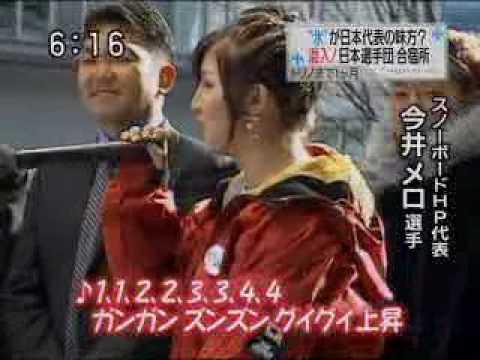 「トリノ五輪出場の今井メロの自作ラップが激しく痛い件」のイメージ