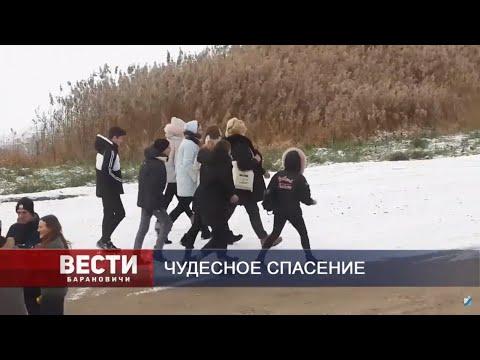 Вести Барановичи 06 декабря 2019.