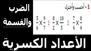الرياضيات السادسة إبتدائي - الأعداد الكسرية الضرب والقسمة تمرين 3