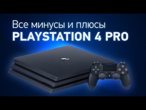 Все минусы и плюсы новой PlayStation 4 Pro для игр в 4К