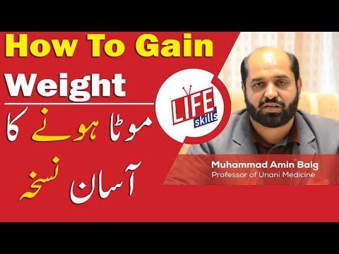 Video Mota Hone Ka Tarika, How To Gain Weight with Tibbi Yunani in Urdu/Hindi | Life Skills TV download in MP3, 3GP, MP4, WEBM, AVI, FLV January 2017