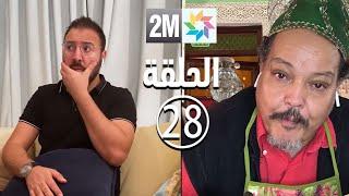 برامج رمضان ALLO BA  - ألو مي - إيكو و و فركوس : الحلقة 28 and 1=1
