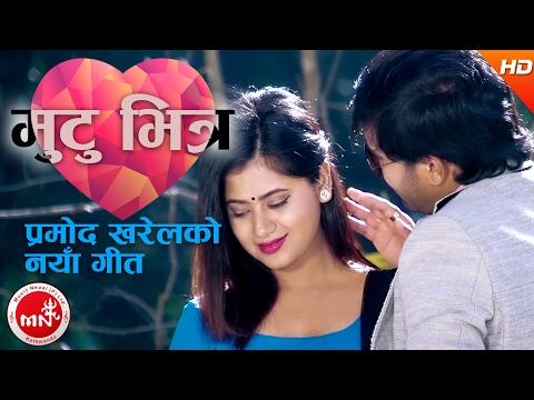 New Valentine's Song 2017   Mutu Bhitra Timilai - Pramod Kharel   Ft.Keki Adhikari & Sanam Kathayat