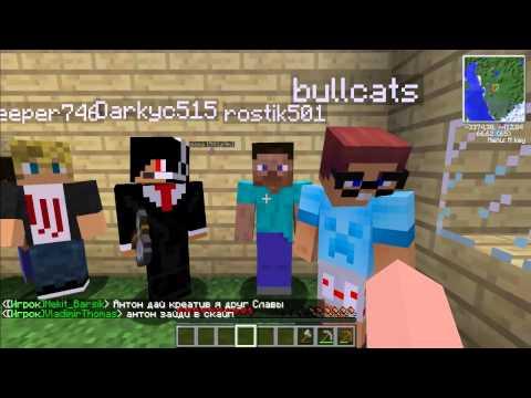 Minecraft Выживание с Подписчиками - Часть 1