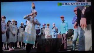 羽黒小もちつき収穫祭CCNet記録