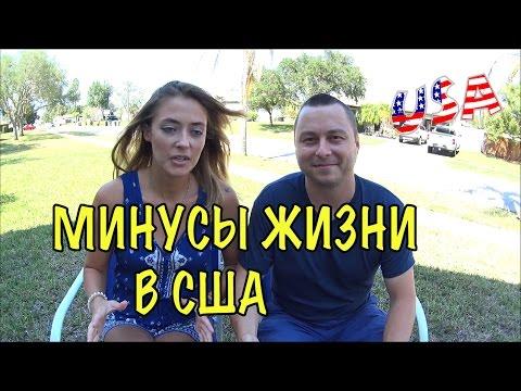 МИНУСЫ ЖИЗНИ В АМЕРИКЕ. ЖИЗНЬ В США. Оlgа Lаsтосhка - DomaVideo.Ru