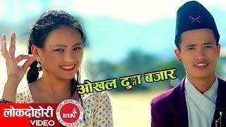 Okhal Dhunga Bajar - Raj Rai & Sushma Rai Ft. Sunil Tamang & Junu Rai