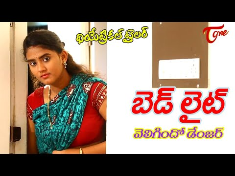 BED LIGHT | Latest Telugu Movie Theatrical Trailer 2020 | by Jammi Prasad (JP) | TeluguOne Cinema