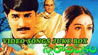 Swarabhishekam Video Songs Juke Box | K Viswanath | Srikanth | Laya | Sivaji