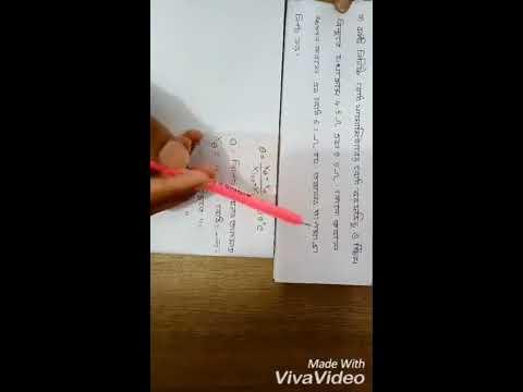 তাপগতিবিদ্যা (Thermodynamics) || Math type-1 || (HSC)