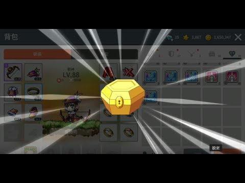 【楓之谷M】武器及防具升階石取得攻略與擴充背包方法之開啟大量裝備箱子!