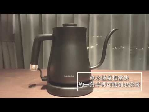 BALMUDA The Pot 快煮壺開箱