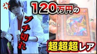 Video はじめしゃちょーの120万円の遊戯王カードを勝手に売ったらキレる?【ドッキリ】 MP3, 3GP, MP4, WEBM, AVI, FLV Januari 2019