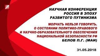 Доклад проф. Белова П.Г. на конференции «Россия в эпоху развитого путинизма» от 31 мая 2018 года