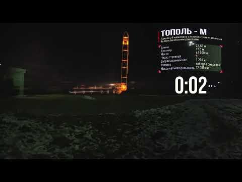 Пуск баллистической ракеты «Тополь» с космодрома Плесецк: видео 360° - DomaVideo.Ru