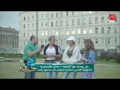 قبل مباراة مصر وروسيا: هذا ما قالته زوجة عصام الحضري وابنته