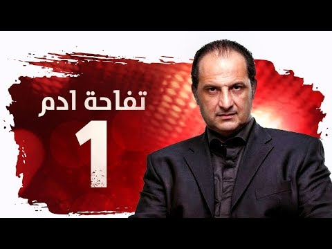 مسلسل تفاحة آدم HD - الحلقة ( 1 ) الأولى / بطولة خالد الصاوي - Tofahet Adam Series Ep01 (видео)