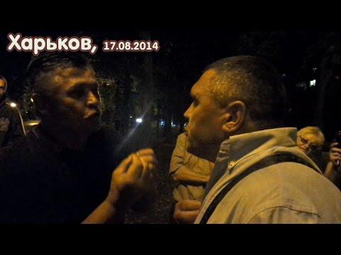 Харьков: «Путин прячется за деревом»
