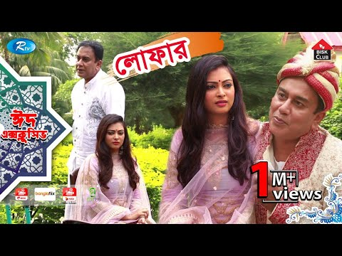 Download Lofer | লোফার | Eid Natok 2019 | ft. Zahid Hasan, Nabila | Rtv Drama Eid Special hd file 3gp hd mp4 download videos