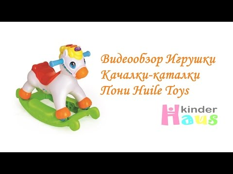 Игрушка Huile Toys 987 Качалка-каталка Пони