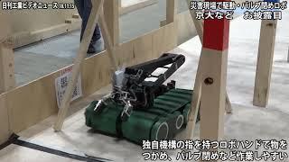 災害現場で駆動・バルブ閉めロボ、京大などがお披露目(動画あり)