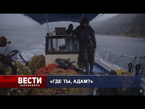 Вести Барановичи 26 января 2021.