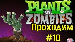 Прохождение Растения против Зомби (Plants VS Zombies)