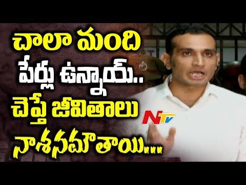 Akun Sabharwal Fires Over Rumours on SIT Investigation || Drugs Case || NTV (видео)