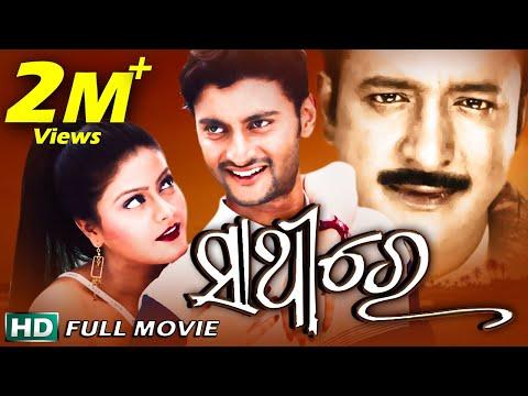 Download SATHIRE Odia Full Movie | Anubhav, Madhumita | Sarthak Music HD Mp4 3GP Video and MP3