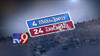 Video TV9 Telugu News || 4 Minutes 24 Headlines || Trending World News MP3, 3GP, MP4, WEBM, AVI, FLV Mei 2018